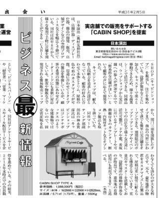 経済界会報誌、出会いの2月号に弊社商品のCABIN SHOPが掲載されました。